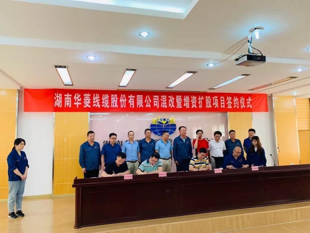 产业集团新设两只基金 成功投资华菱线缆增资项目